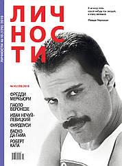 Журнал Личности выпуск №10 (129) октябрь 2019