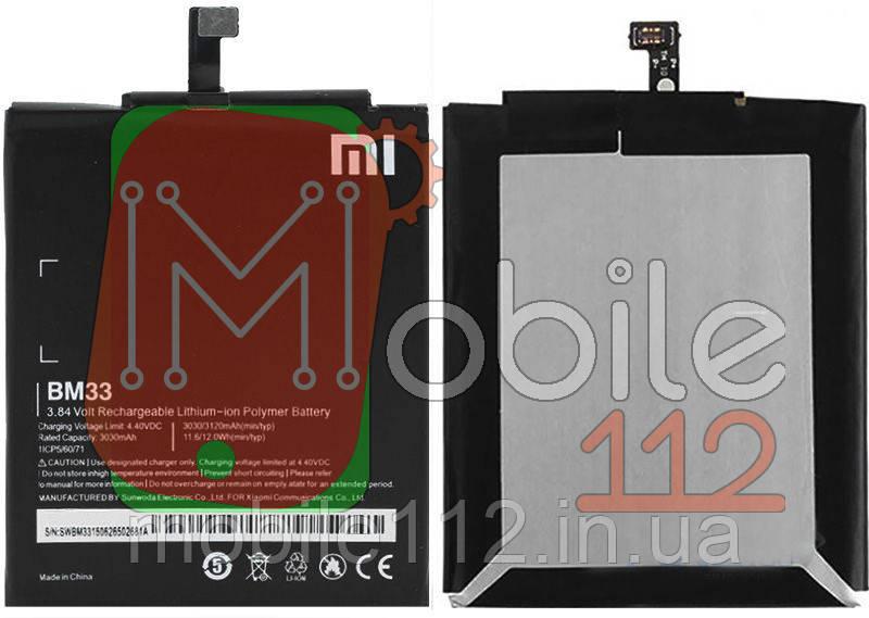 Аккумулятор (АКБ батарея) Xiaomi BM33 (Mi4i), 3030mAh