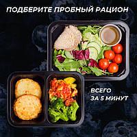 Power - рацион для набора массы (Киев)