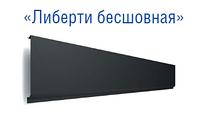 """Металлическая фасадная панель """"Либерти бесшовная"""" ТермаСтил RAL 9006 - 0,5 мм"""