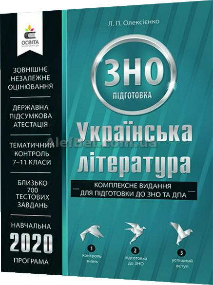 ЗНО 2020 / Українська література. Комплексне видання / Олексієнко / Освіта