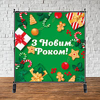 Банер Новорічний (Зелений фон, подарунки)