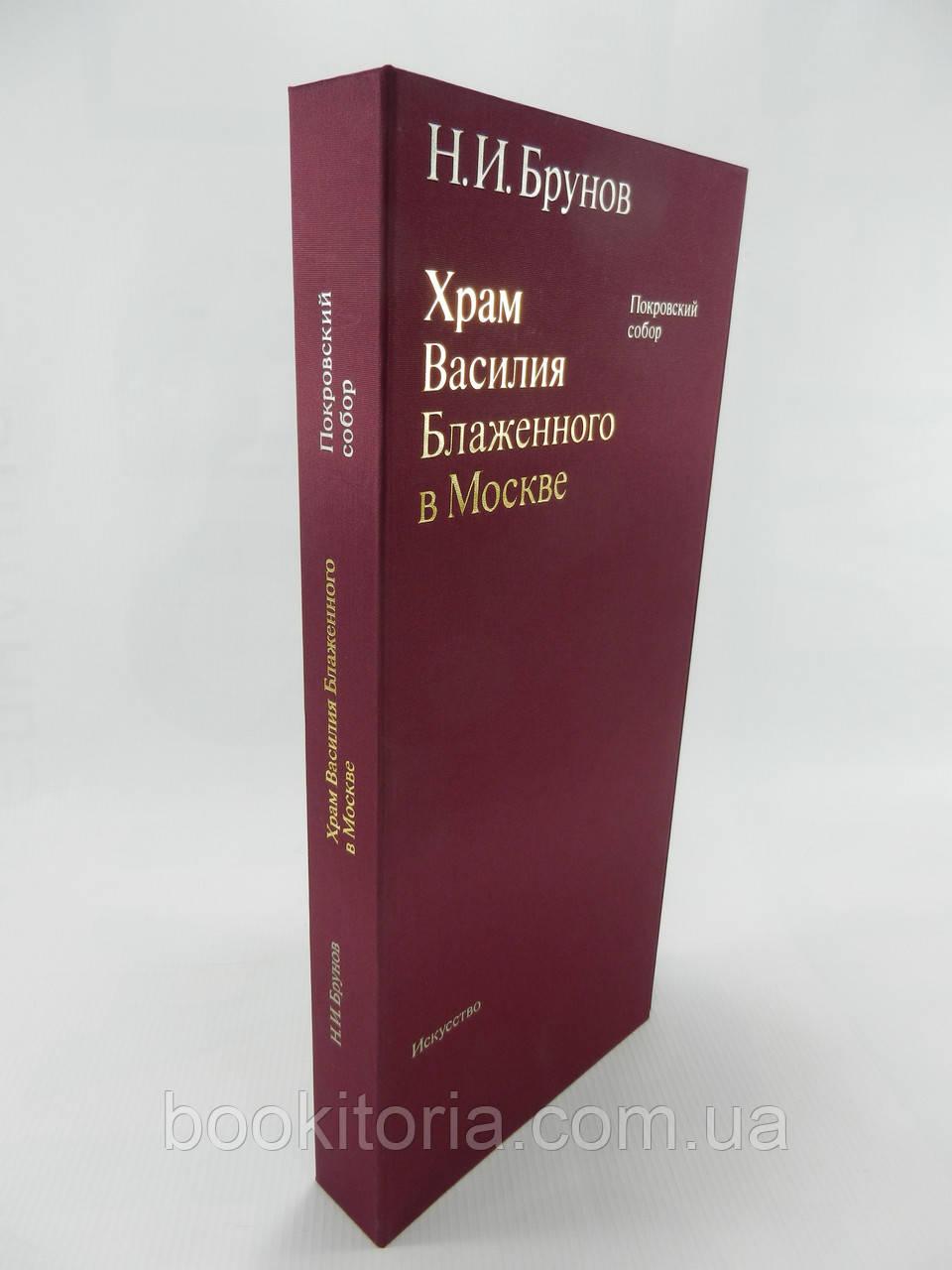 Брунов Н. Храм Василия Блаженного в Москве (б/у).