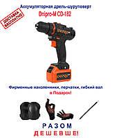 Дрель-шуруповерт Дніпро-М  CD-182 (18Вольт, 2А/ч)! Фирменные наколенники,перчатки, гибкий вал в Подарок!