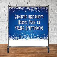 Банер Новорічний (Синій фон, Сніг, Сніжинки) / Рождство