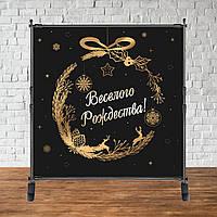 """Банер Новорічний (Чорний фон Золотий кулю) """"Веселого Різдва!"""""""