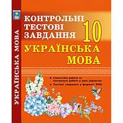 Українська мова 10 клас. Контрольні тестові завдання 10 клас. У форматі ЗНО. Куриліна О.В., Земляна Г.І.
