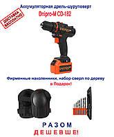 Дрель-шуруповерт Дніпро-М  CD-182 (18В. 2А/ч)! Фирменные наколенники и набор сверл по дереву в Подарок!