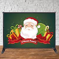 Баннер Новогодний (Зеленый фон Дед Мороз и подарки  2х3 м)