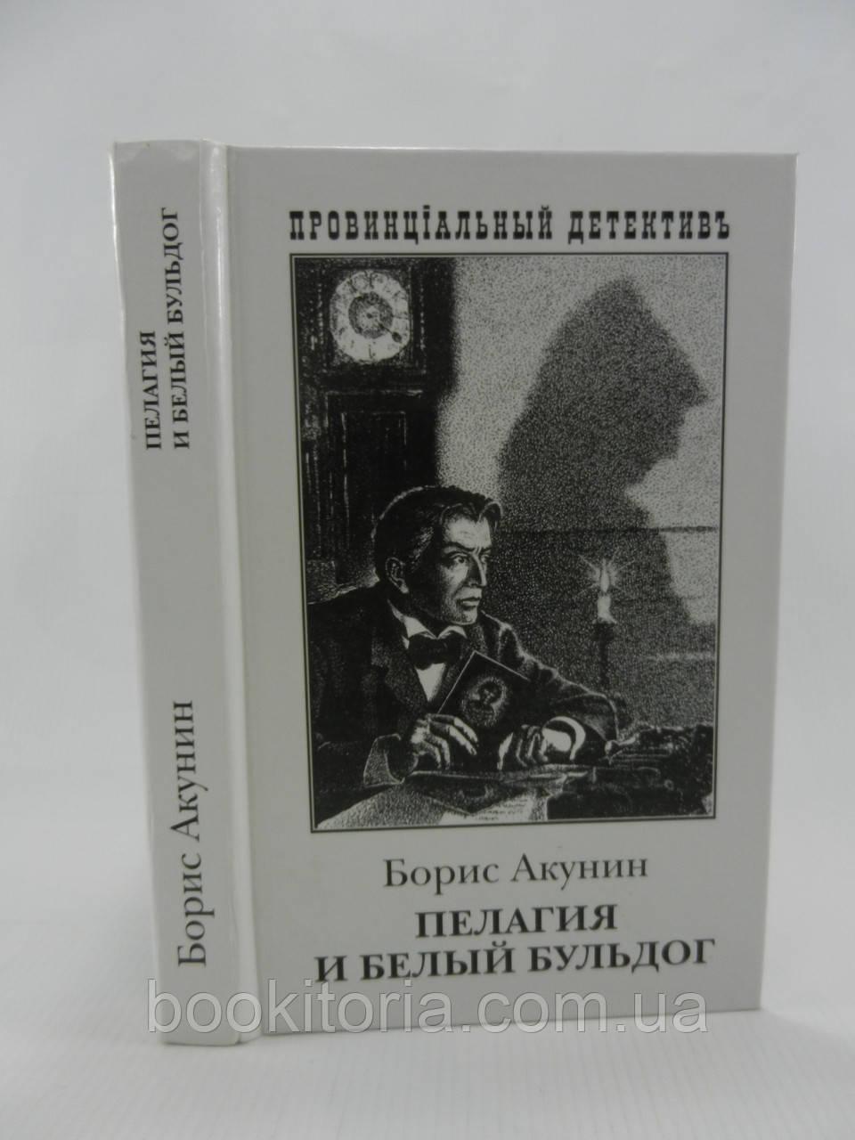 Акунин Б. Пелагия и белый бульдог (тв., б/у).
