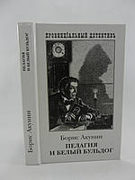 Акунин Б. Пелагия и белый бульдог (тв., б/у)., фото 1