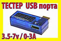 Тестер USB порта вольтметр амперметр #С мультиметр измерение