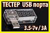 Тестер USB порта вольтметр амперметр #П мультиметр измерение