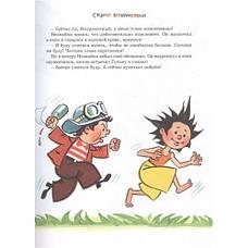 Рассказы о Незнайке И. Носов, фото 3