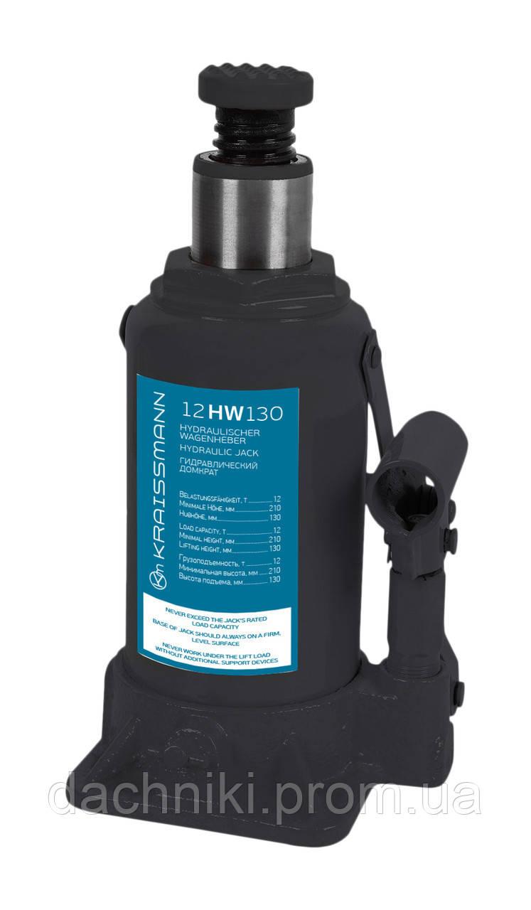 Гидравлический домкрат KRAISSMANN 12 HW 130 (12т,бутылочный)