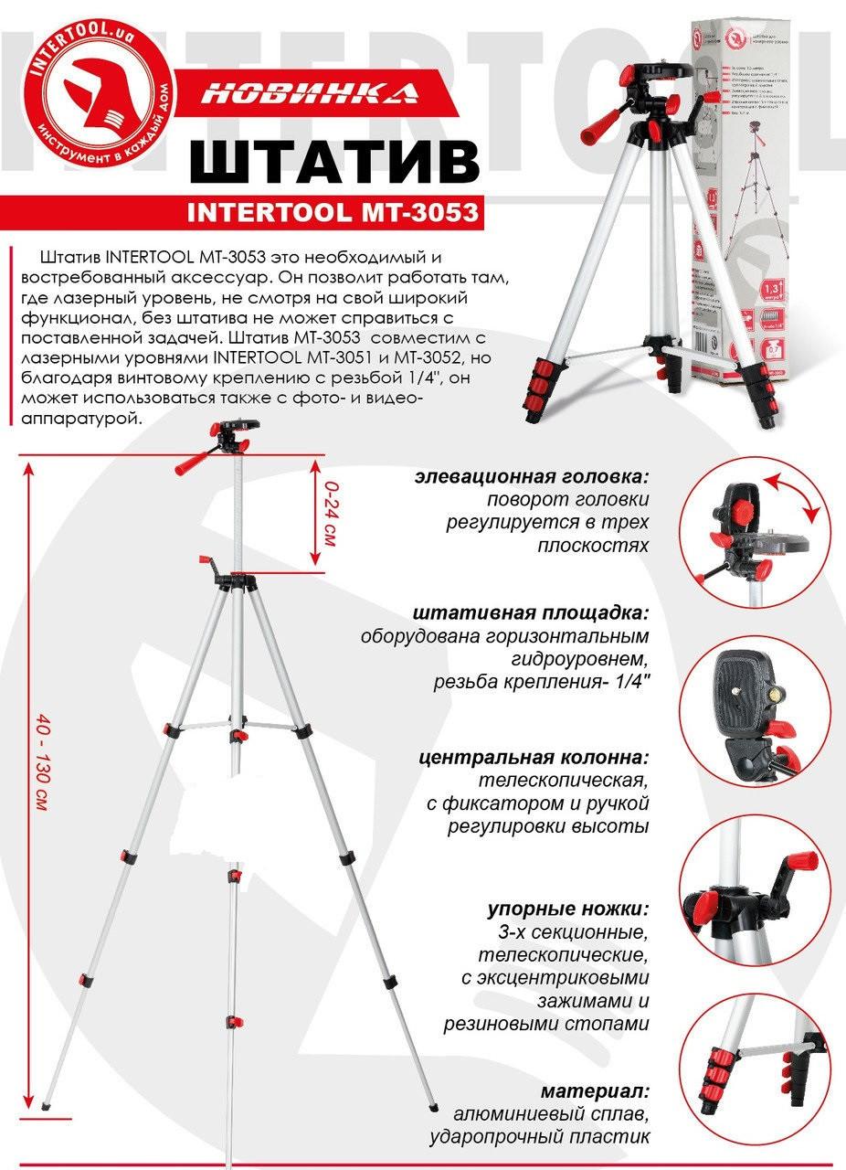 """Штатив INTERTOOL МТ-3053 для лазерного рівня. Висота 1.3 м, різьблення 1/4"""", поворотна підставка"""