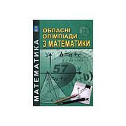 Обласні математичні олімпіади. Конет І.М. та ін.