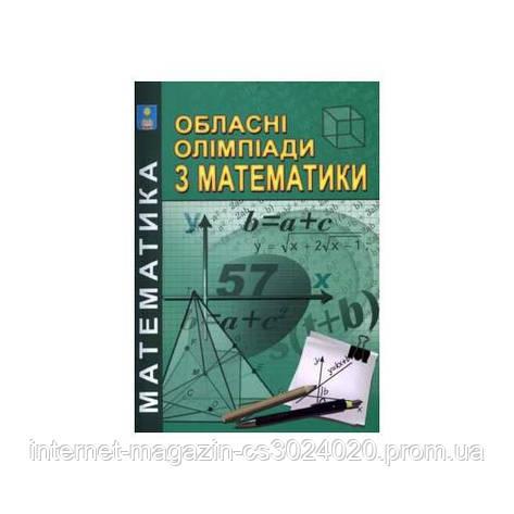 Обласні математичні олімпіади. Конет І.М. та ін., фото 2