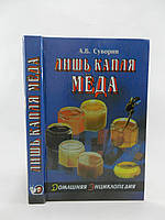 Суворин А. Лишь капля меда (б/у).