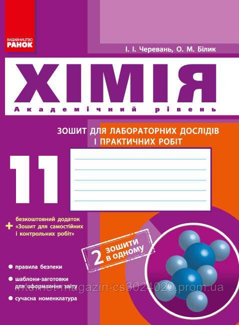 Хімія 11 клас. Зошит для лабораторних і практичних робіт+додаток. Академічний рівень. Черевань І.І., Білик О.М
