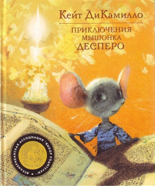 Приключения мышонка Десперо Кейт ДиКамилло