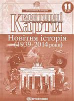 Контурна карта. Новітня історія. 1939-2017 рр. 11 клас