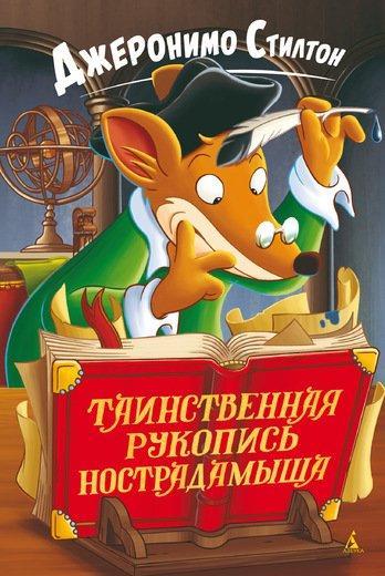 Таинственная рукопись Нострадамыша. Автор Джеронимо Стилтон