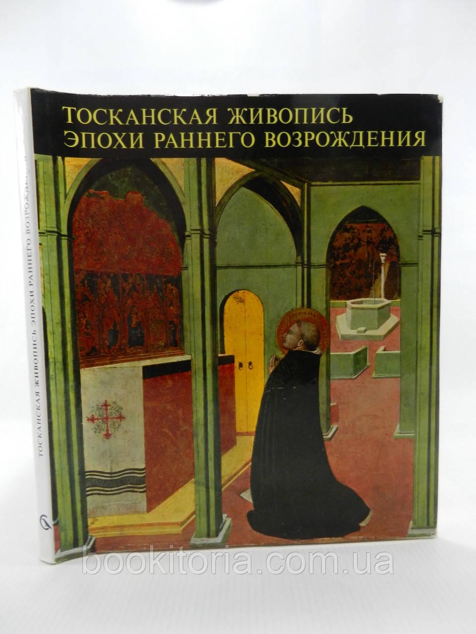 Бошкович М. Тосканская живопись эпохи раннего Возрождения (б/у).