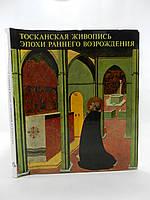 Бошкович М. Тосканская живопись эпохи раннего Возрождения (б/у)., фото 1