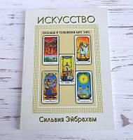 Книга Сильвия Эйбрахам «Искусство расклада и толкования карт ТАРО»