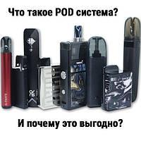 POD система что это? Как купить лучший Pod 2019-2020 в Украине? Почему это выгодно?