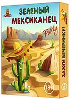 Настольная игра Зелёный мексиканец (На русском языке)