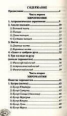 Хиромантия. Звезды на руках Михаил Дзюба, фото 2