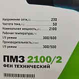 Фен технічний Ворскла ПМЗ 2100/2, фото 8