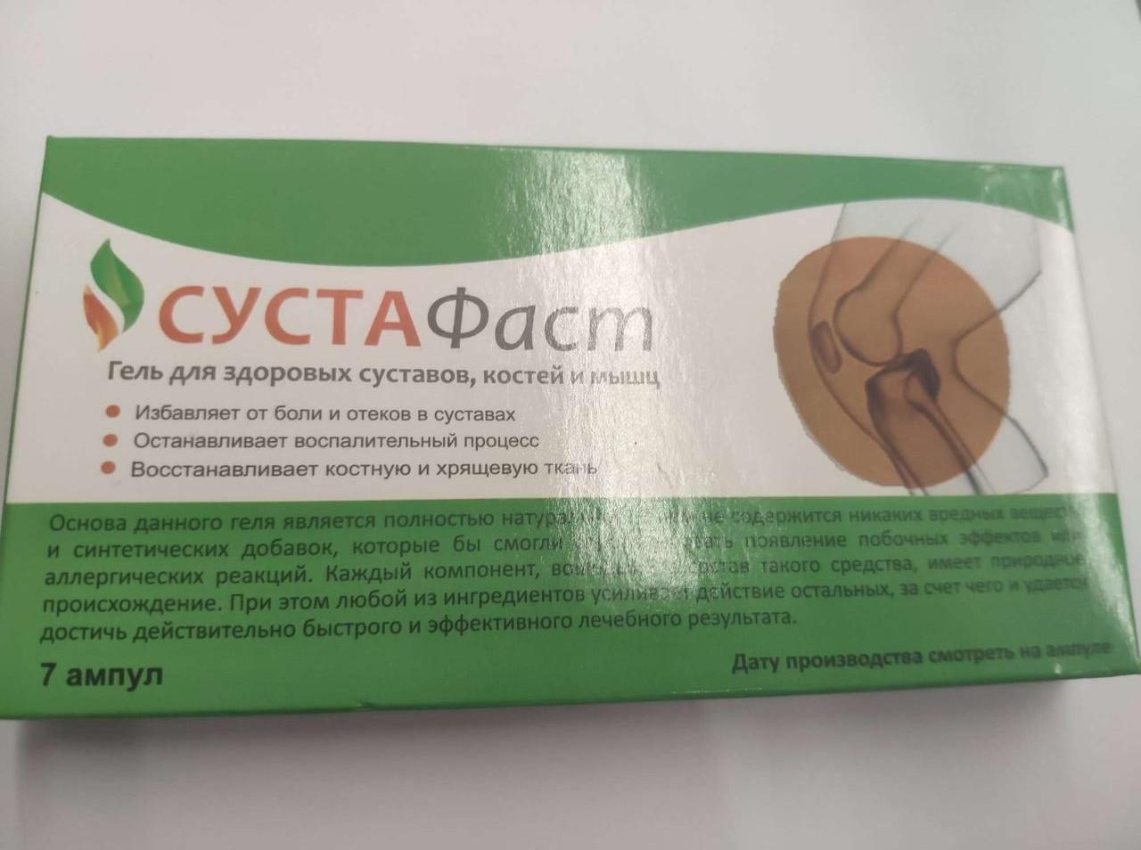 СустаФаст АМПУЛИ - Гель для здоров'я суглобів, кісток і м'язів 7 ампул