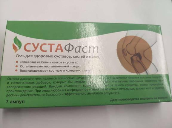 СустаФаст АМПУЛИ - Гель для здоров'я суглобів, кісток і м'язів 7 ампул, фото 2