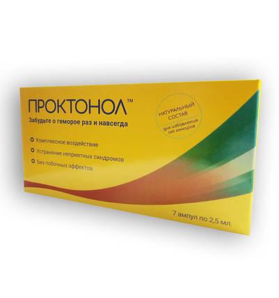 Проктонол - Засіб від геморою 7 амп по 2,5 мл, фото 2