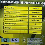 Зварювальний інверторний напівавтомат 2в1 Kaiser MIG-265, фото 8