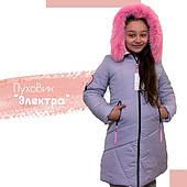 Зимовий одяг для дівчаток