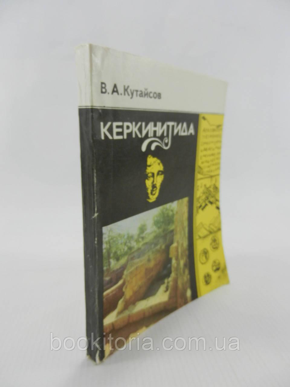 Кутайсов В. Керкинитида (б/у).