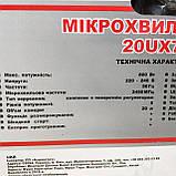 Мікрохвильова піч Grunhelm 20UX71-L, фото 5