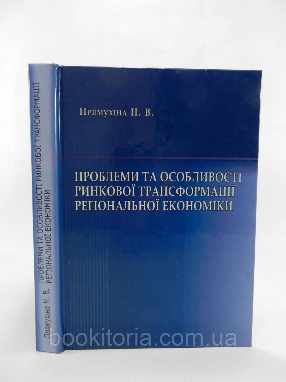 Прямухіна Н. Проблеми та особливості ринкової трансформації регіональної економіки (б/у).