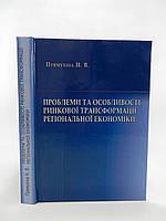 Прямухіна Н. Проблеми та особливості ринкової трансформації регіональної економіки (б/у)., фото 1