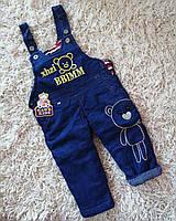 Комбинезон детский джинсовый утепленный на синтепоне зима-осень 1-2 года унисекс