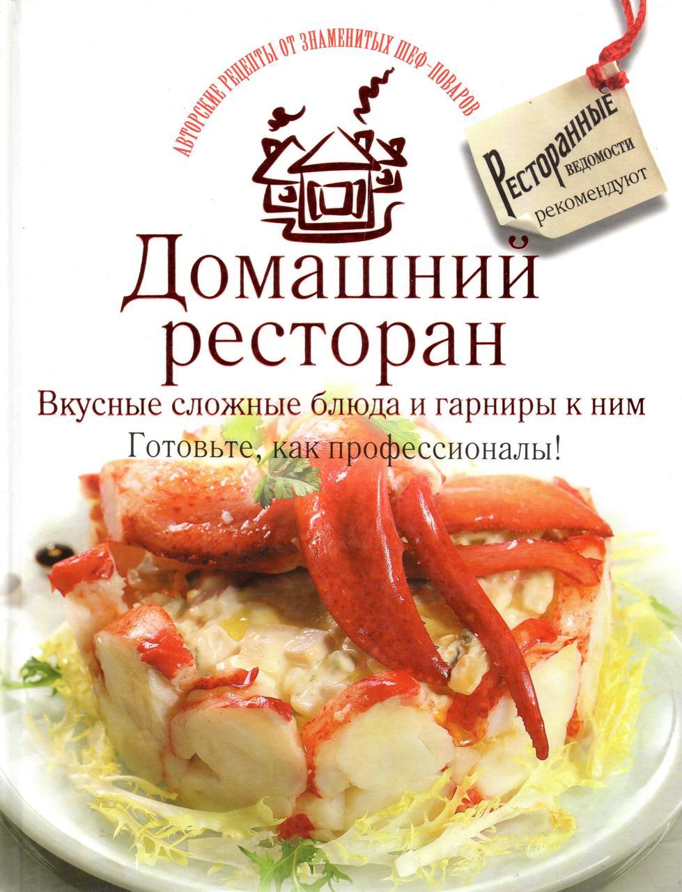 Домашний ресторан. Вкусные сложные блюда и гарниры к ним. Готовьте, как профессионалы! Ресторанные ведомости