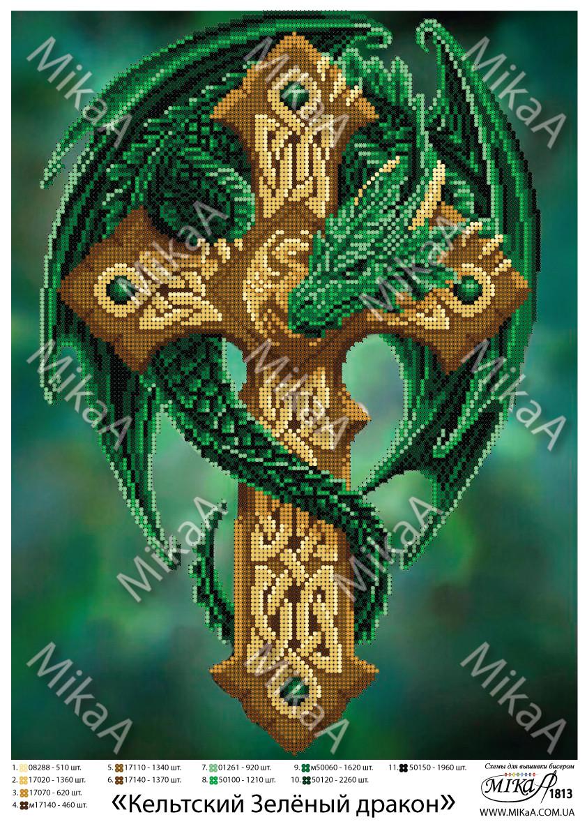 """Схема для частичной вышивки бисером - """"Кельтский Зеленый дракон"""""""