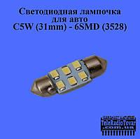 Светодиодная лампочка для авто  - C5W (31mm) - 6SMD (3528)