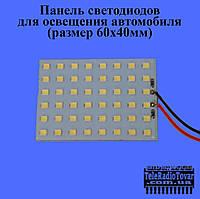Панель светодиодов для освещения автомобиля (размер 60х40 мм)