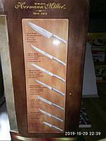Набор ножей HERMANN MILLER 6304