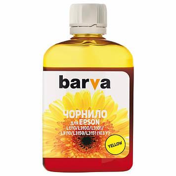 Чернила BARVA EPSON L1110/L3100 (103) 100мл YELLOW (E103-693)